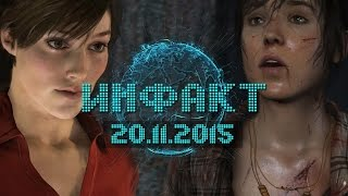 Инфакт от 20.11.2015 [игровые новости] — Quantic Dream, Detroit, Heavy Rain, Beyond: Two Souls...