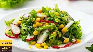 Вы влюбитесь в этот салат с первой ложки! 🥗😋👍 Улётный Салат с Редиской и Кукурузой за 5 минут!