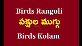 Easy Birds Rangoli With colours  How To Draw Birds Kolam with dots  simple Muggulu with 7x4 dots