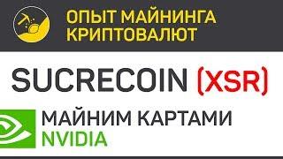 Sucrecoin (XSR) майним картами Nvidia (algo X16R) | Выпуск 218 | Опыт майнинга криптовалют