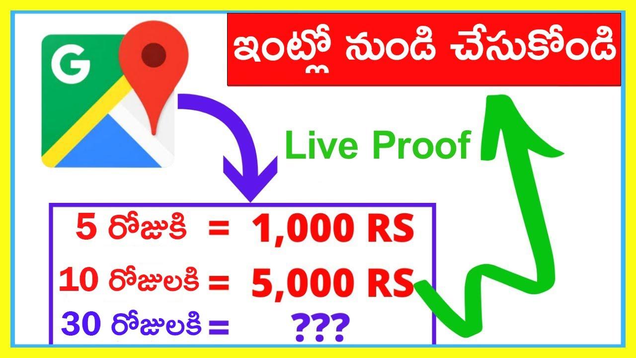 How To Earn Money ₹1000 Per Day Telugu | Make Money With Google Maps | Earn Money Online Telugu#Maps