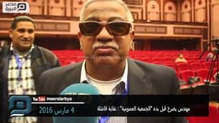 مصر العربية |  مهندس يصرخ قبل بدء