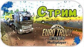Euro Truck Simulator 2 мультиплеер с друзьями... стримчик с музыкой по жизни...
