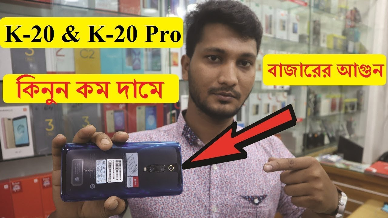 Redmi K20 K20 Pro Price In Bd 2019 New Redmi K20 Pro Price In Bangladesh Saiful Express Youtube