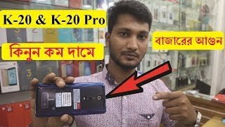 Redmi k20/K20 Pro Price In BD 2019 || New Redmi k20 Pro Price In Bangladesh || Saiful Express