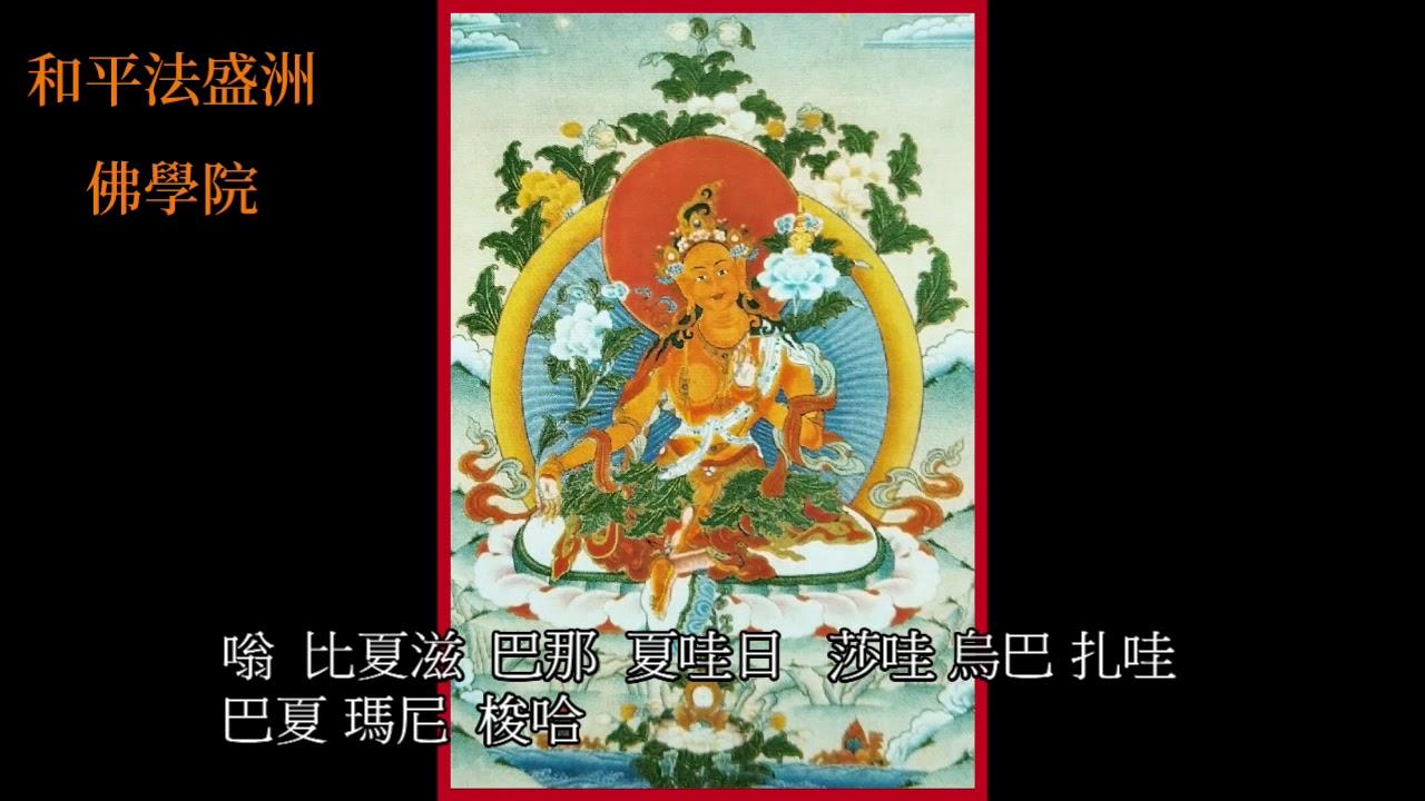 和平法盛洲佛學院