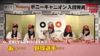 12/2に行われたポニーキャニオン支配下登録(メジャーデビュー)決定に...