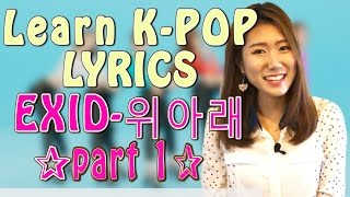 Learn Korean: EXID- 위아래  Up and Down K-Pop Song Lyrics 1 | Talk Talk Korean with Han-Na