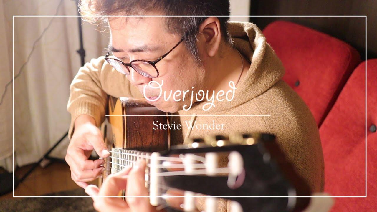 演奏動画公開 #2 Overjoyed