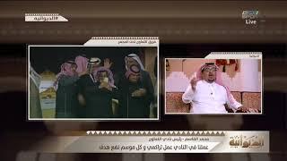محمد القاسم - ليس بيني وبين الهلال عداوة وسأعيد تصريح الشوط الثالث وأستغرب من الحكم #الديوانية