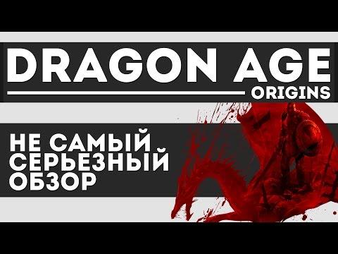 Обзор Dragon Age: Origins