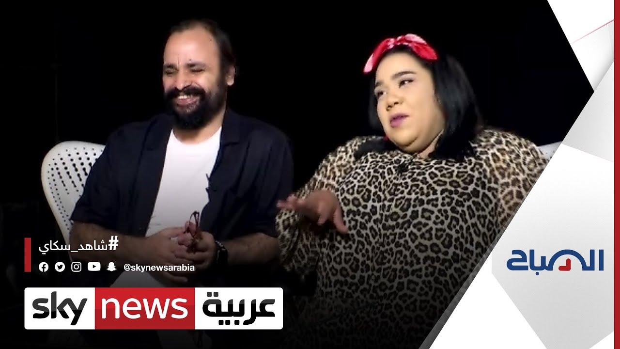 شيماء سيف ومحمد عبد العزيز في شراكة الضحك للمرة الأولى | #الصباح