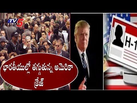 భారతీయుల్లో తగ్గుతున్న అమెరికా క్రేజ్! | Trump Effect On H1B Visa Applications From India | TV5 News