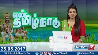 En Tamil Nadu News 29-05-2017 – News7 Tamil News