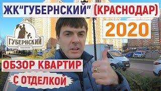 Квартиры в Губернском с отделкой - обзор | Краснодар