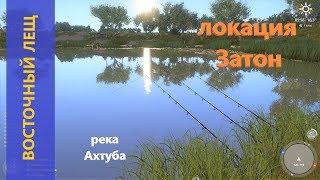 Русская рыбалка 4 река Ахтуба Восточный лещ в озере