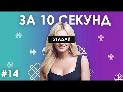 Вгадай українські пісні за 10 секунд #14 | Українська музика | Bezodnya Music