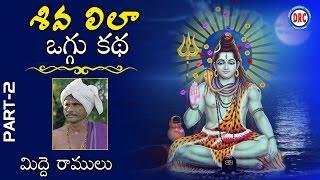 Gambar cover Midde Ramulu Oggu Kathalu || Shiva Lila Oggu Katha || Telangana Devotional Songs