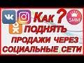 Как поднять продажи через социальные сети. Как найти клиентов в социальных сетях. Магазин Вконтакте.