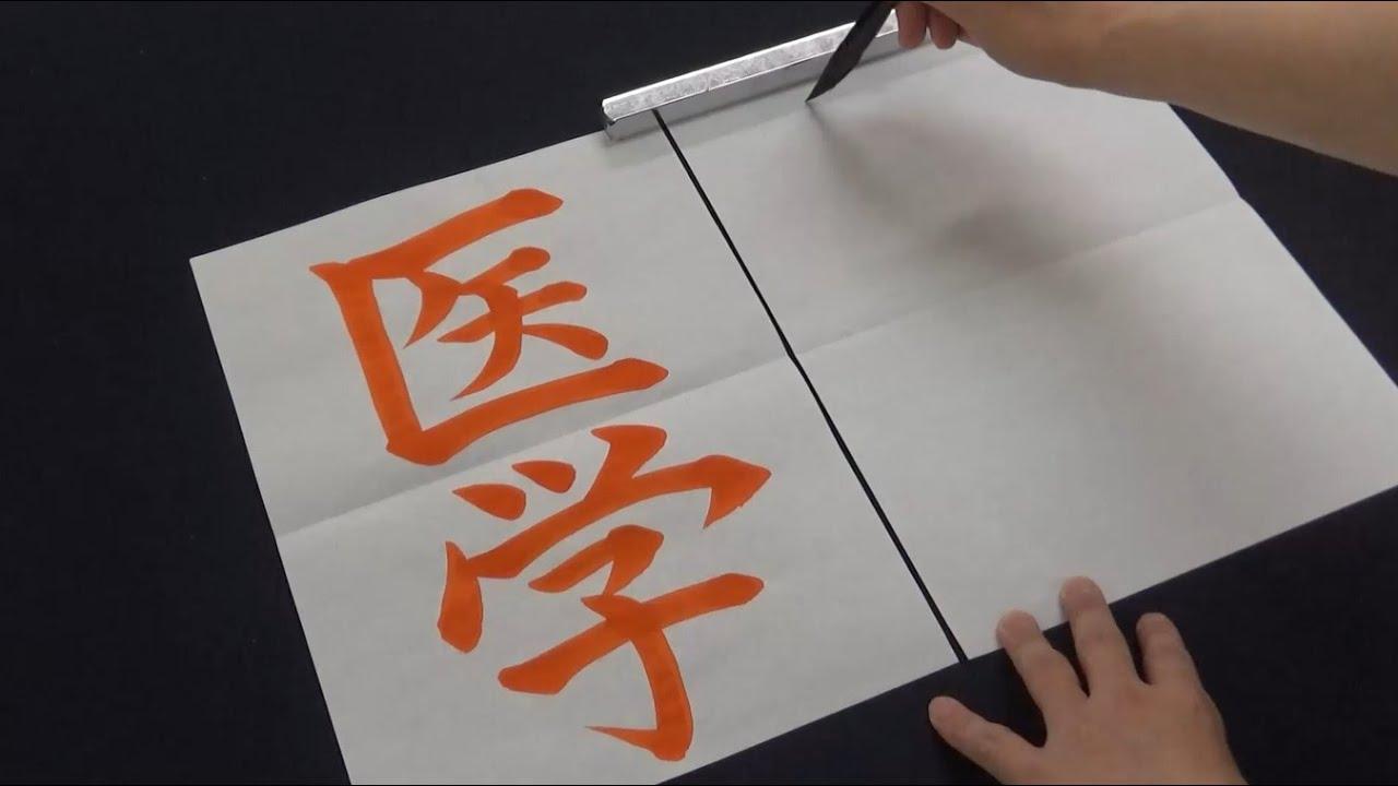 旧 漢字 変換