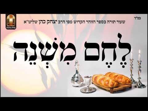 לחם משנה - שיעור תורה בספר הזהר הקדוש מפי הרב יצחק כהן שליט