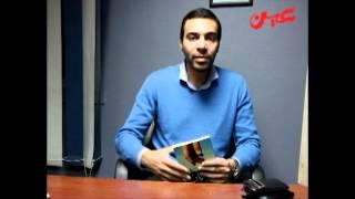 رسالة عمرو حسين لقراء عين