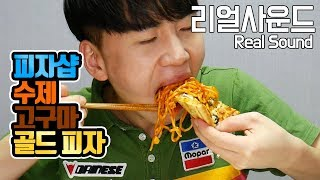 피자샵 수제고구마골드피자 리얼사운드 먹방(Real Sound eating MukBang) 도남이TV