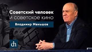 «Советский человек и советское кино». Владимир Валентинович Меньшов и Егор «Тубус» Иванов