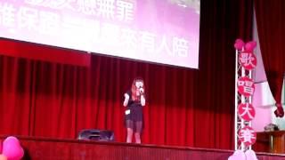 20121031 亞太創意技術學院明日之星歌唱初賽 黃婷 失戀無罪 thumbnail