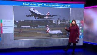 طيارون عرب يتحدون العاصفة