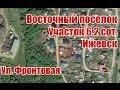 купить земельный участок  Восточный поселок  Ижевск  Фронтовая