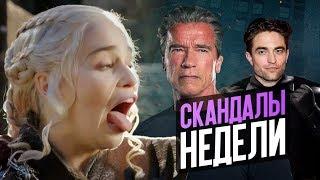 Скандал вокруг Игры Престолов, нападение на Шварценеггера и Бэтмен Паттинсон – Новости кино