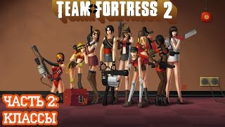Team Fortress 2. Часть 2: Классы
