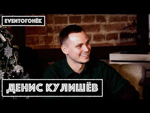 Ведущий Денис Кулишёв. Харизма, темперамент и обаяние.