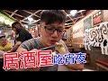 【Vlog】居酒屋吃宵夜囉!!〈羅卡Rocca〉