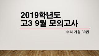 2019 9월 고3 모의고사 수리 가형 30번