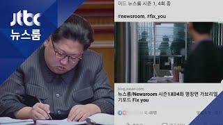 '김 위원장 가짜뉴스'…미드 한 장면 들어 '경고'한 청와대 / JTBC 뉴스룸