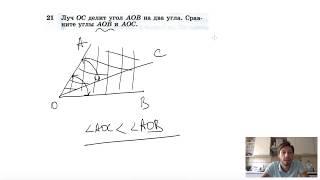 №21. Луч OC делит угол AOB на два угла. Сравните углы AOB и AOC.