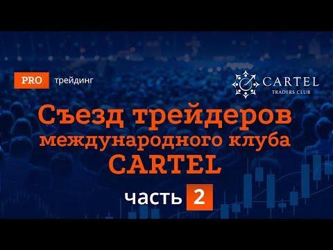 Форум трейдеров Клуба Cartel в Харькове. Часть 2