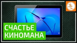 ОБЗОР HUAWEI MediaPad M3 Lite 10 BAH L09 - планшет для киномана