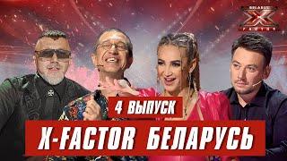 Х-Фактор Беларусь. Кастинг. Выпуск 4