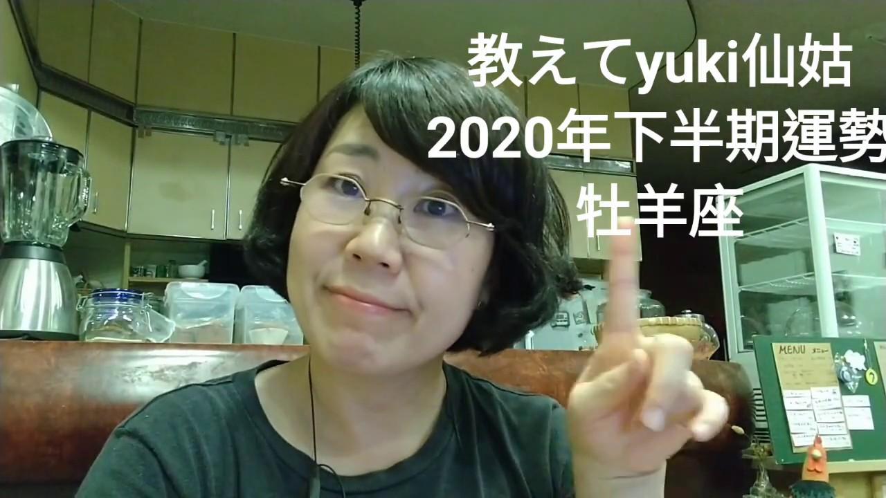 運勢 2020 下半期