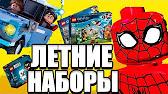 Новые наборы LEGO 2018. LEGO НОВОСТИ - YouTube