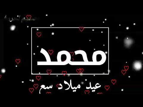 تصميم على اسم محمد بنسبة عيد ميلاد مع اغنية يوم ميلادك حبيبي Youtube