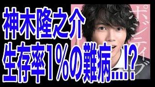 【神木隆之介】生存率1%の難病...!? KAMIKI RYUNOSUKE 1% of the prob...