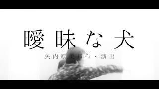 ミクニヤナイハラプロジェクト 曖昧な犬 大阪クリエーションバージョン work in www.nibroll.com 3月17日(fri)19:30 3月18日(sat)14:00 ・18:00 3月19日(sun)14:00 ・18:00 ...
