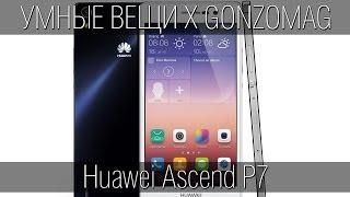 Huawei Ascend P7 - First Look - Первый взгляд