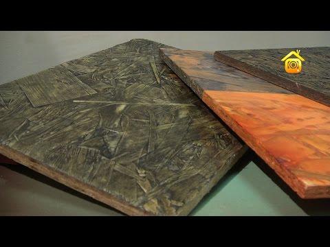 видео: Разные способы декоративного покрытия ОСП-панелей // forumhouse