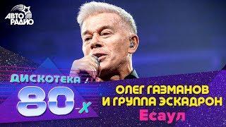 Олег Газманов и группа Эскадрон - Есаул (LIVE @ Дискотека 80-х 2019) Resimi