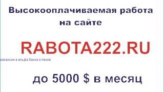 вакансии в альфа банке в пензе(, 2013-12-03T11:36:13.000Z)